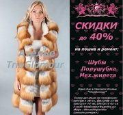 Пошив жилета из меха в Донецке. ПО ЛУЧШИМ ЦЕНАМ